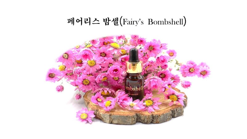 페어리스 밤쉘(Fairy's Bombshell, 10ml)